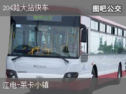 南昌204路大站快车上行公交线路
