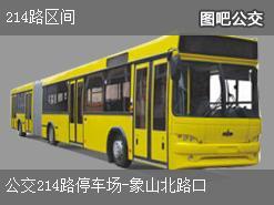 南昌214路区间上行公交线路