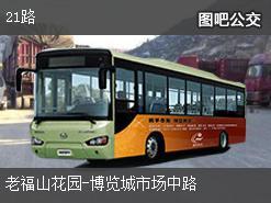 南昌21路上行公交线路