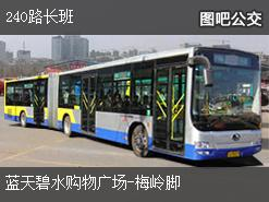 南昌240路长班上行公交线路