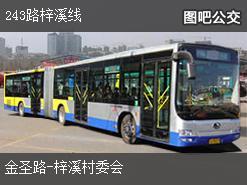南昌243路梓溪线上行公交线路