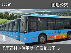 南昌253路上行公交线路