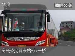 南昌28路上行公交线路