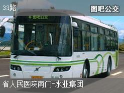 南昌33路上行公交线路