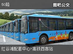 南昌50路上行公交线路