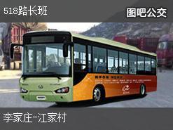 南昌518路长班上行公交线路