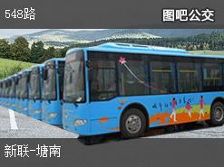 南昌548路上行公交线路