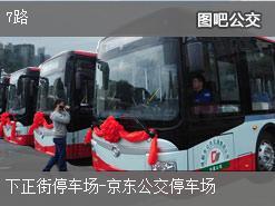 南昌7路下行公交线路