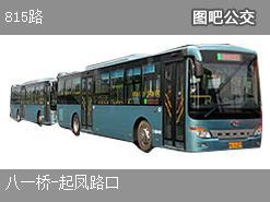 南昌815路上行公交线路