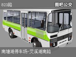 南昌823路公交线路