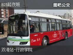 南昌825路夜班上行公交线路