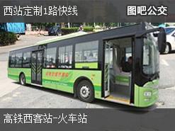 南昌西站定制1路快线上行公交线路