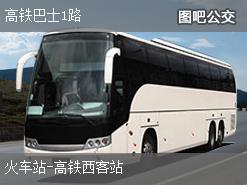 南昌高铁巴士1路上行公交线路