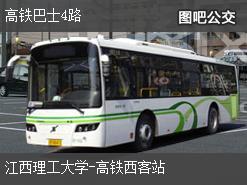 南昌高铁巴士4路上行公交线路