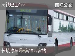 南昌高铁巴士9路上行公交线路