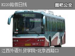 南昌K220路假日线上行公交线路