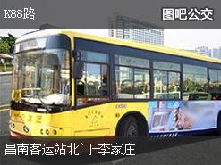 南昌K88路上行公交线路