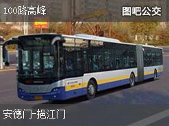南京100路高峰上行公交线路