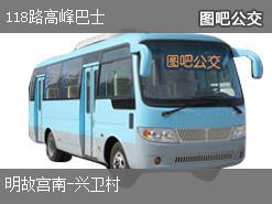 南京118路高峰巴士上行公交线路