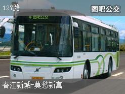 南京127路上行公交线路
