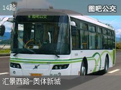 南京14路上行公交线路