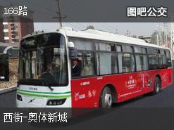 南京166路上行公交线路