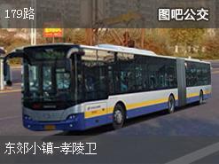 南京179路上行公交线路