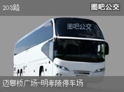 南京203路上行公交线路
