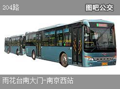南京204路上行公交线路