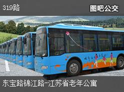 南京319路上行公交线路