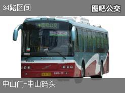 南京34路区间上行公交线路
