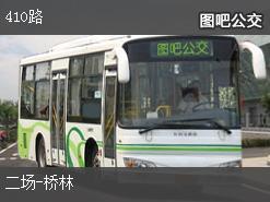 南京410路上行公交线路