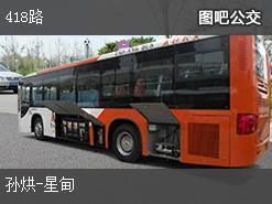 南京418路上行公交线路