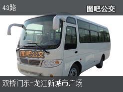 南京43路上行公交线路