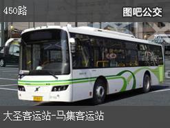 南京450路上行公交线路