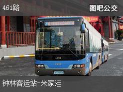 南京461路上行公交线路