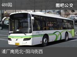 南京488路上行公交线路