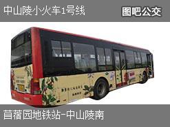 南京中山陵小火车1号线上行公交线路