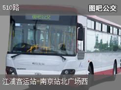 南京510路上行公交线路