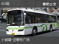 南京523路上行公交线路
