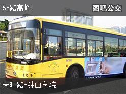 南京55路高峰上行公交线路