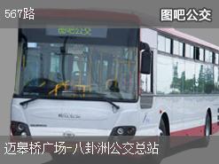南京567路上行公交线路