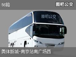 南京56路上行公交线路