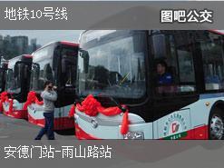 南京地铁10号线上行公交线路