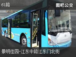 南京61路上行公交线路