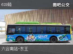 南京629路上行公交线路