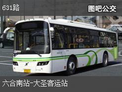 南京631路上行公交线路