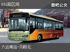 南京631路区间上行公交线路