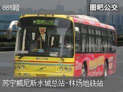 南京665路上行公交线路
