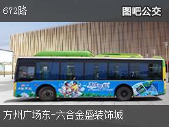 南京672路上行公交线路